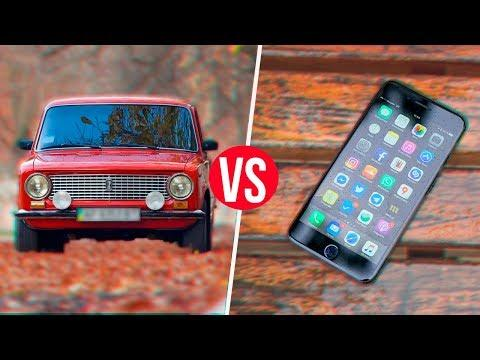 ЖИГУЛИ Vs IPHONE!