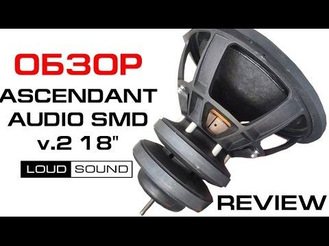 Ascendant Audio SMD 18 V2 Review  - обзор Loud Sound